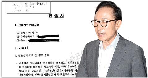 ▲ 이명박 전 대통령이 정동수 변호사에게 보낸 BBK관련 진술서