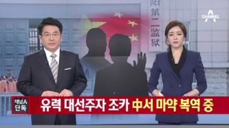 """▲ """"유력 대선주자 조카가 마약 혐의로 복역중""""이라고 2일 보도한 채널A."""