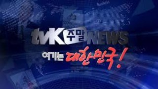 미주 대표한인방송 tvK 주말뉴스  '여기는 대한민국'