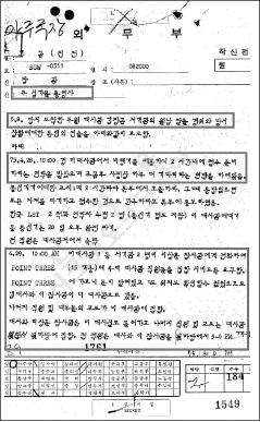 ▲ 김창근서기관, 싱가폴해상탈출뒤 헬기구출작전당시상황 보고전문
