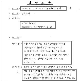 ▲ 1982년 1월 22일 외교부, 언론통해 부산사무소개설 인지뒤 뒷북항의