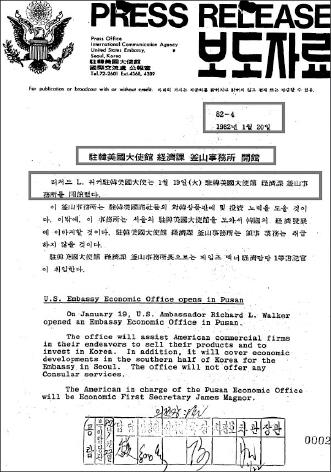 ▲ 1982년 1월 20일 주미대사관 보도자료 '1월 19일 경제과 부산사무소를 개설했다' 일방적 발표