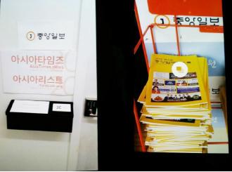 ▲ 로순워터박유한회사의 중앙일보 상표권침해 사진