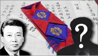 ▲ 검찰은 지난 4월 2일 박근혜 대통령의 국회의원 시절 비서실장 정윤회(61)씨가 2014년 4월 세월호 참사 당일 같은 시각에 만났다고 밝힌 역술인 이세민 씨를 사기 등의 혐의로 구속돼 '입막음' 이라는 의혹이 제기되고 있다.
