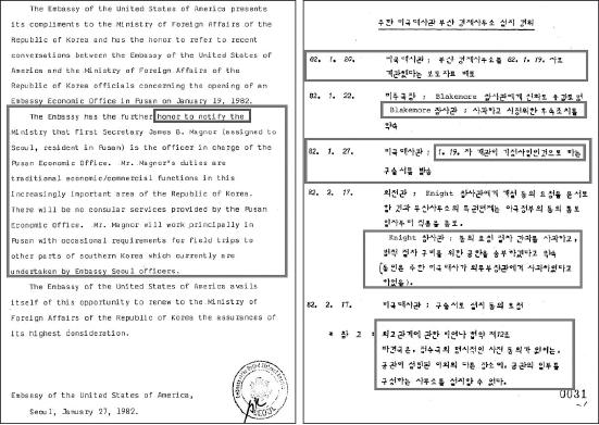▲(왼쪽) 1982년 1월 27일 주한미국대사관, 한국항의뒤에도 사전동의아닌 일방통보 공문발송 ▲(오른쪽) 주미대사관, 부산사무소 설치경위 요약