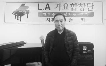 준최 100세 노인회장