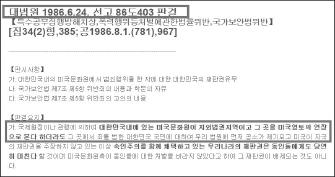 ▲ 1986년 6월 24일 대법원, 서울미문화원 습격사건 판결문[86도403]
