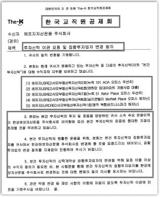 ▲ 교직원공제회가 지난 4월 11일자로 FG자산운용에 보낸 자산이관요청 공문