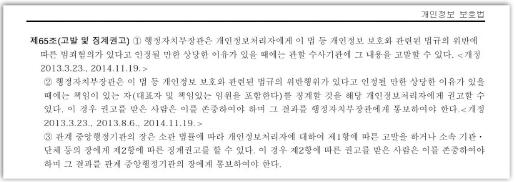 ▲ 개인정보보호법 제65조