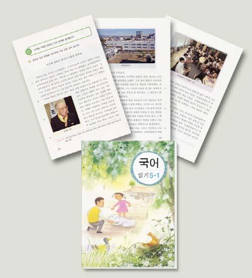 김영옥 대령 교과서