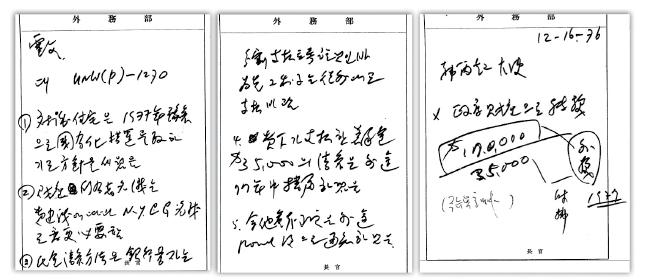 ▲ 1976년 12월 16일 박동진 외무장관이 직접 작성한 전문 -박대통령 큰 딸이 매입한 주택을 1977년 예산으로 국유화한다는 방침을 정했다고 밝히고 있다.