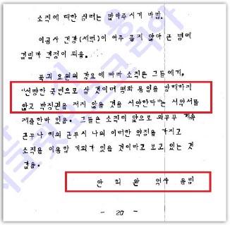 ▲ 안희완 2등서기관의 1978년 10월3일 진술서 - '박정권을 지지하지 않을 것'이라는 서약서를 제출했다고 밝혔다.