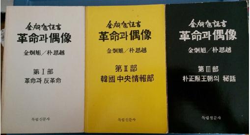 ▲김경재 전의원이 1982년펴낸 김형욱회고록 혁명과 우상 3권