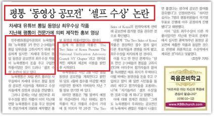 ▲ 뉴욕한국일보 2016년 8월 30일자 3면