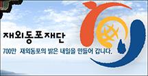 재외동포재단3-1