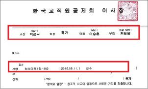 ▲ 교직원공제회 2016년 8월 11일자 공문 - 'FG, 임직원 형사고소', '문제자산 제3자에 맡긴다' 전격통보