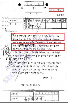 ▲ 1980년 1월 22일 외무부, '미국과 일본의 협조를 얻어 출국했을 가능성도 있다' - 맨우측 상단에 '보류'라고 적혀 있음