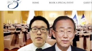 [안치용기자의  현장취재] 반기문내외, 2012년 4월 반주현씨 결혼식참석 최초확인