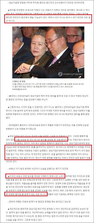 ▲  2015년 5월 28일 연합뉴스 반주현 인터뷰 기사