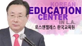 [국감긴급특집1] 한글학교 지원금 오류 재외동포재단 거짓 보고 논란