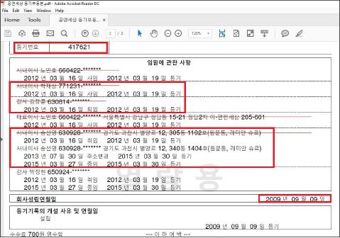 ▲ 김장훈공연세상등기부등본편