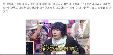 ▲ 김장훈 2012년 7월 LA 기부 보도