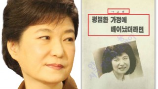 박근혜대통령이 1993년 출판한 자신의 일기모음집… '평범한 가정에 태어났더라면' 1992년 임신시사 논란