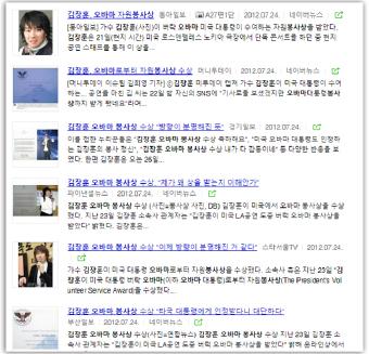 ▲ 김장훈 오바마봉사상 수상 보도