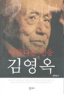 영웅-김영옥