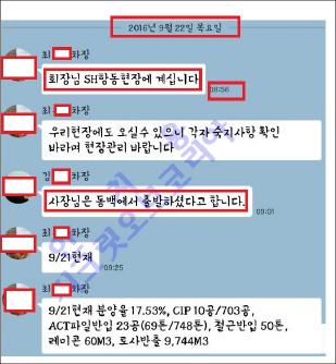 ▲ 지난 9월 22일 최회장의 하남현장방문당일 '하남센터현장'이라는 단체 카톡방에 공유된 최회장의 동선