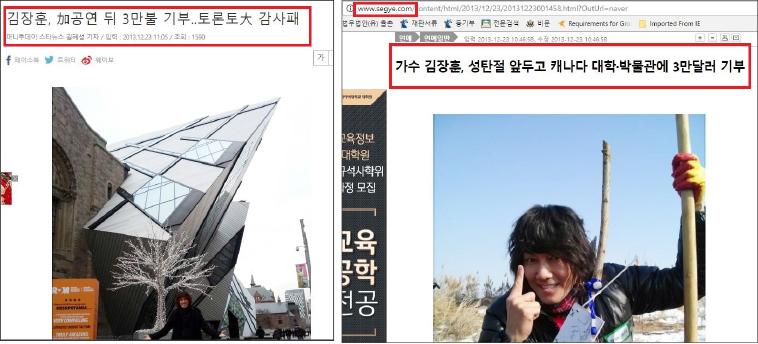 ▲ 2013년 12월 23일 국내언론들은 김장훈씨가 토론토공연에서 3만달러를 기부했다고 보도했다.
