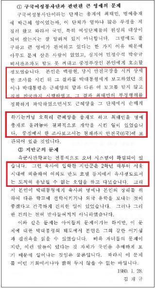 ▲ 김재규 항소이유보충서 [김재규작성]