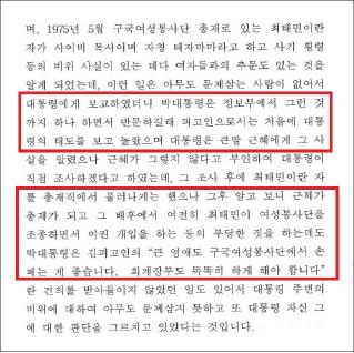 ▲ 김재규 항소이유서 [변호인작성]