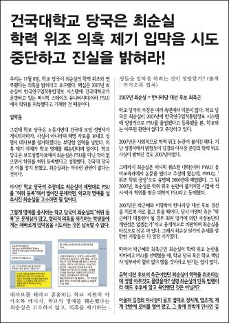 ▲ 건국대 학생들의 항의 웹자보