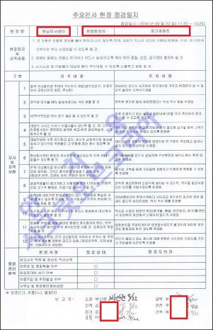 ▲ 최등규회장이 지난 9월 22일 하남미사지식센터방문뒤 작성된 최고경영진 현장점검일지