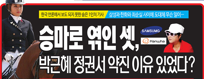 03_삼성-한화-승마
