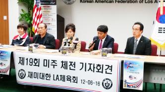 19회-미주한인체육대회-기자회견