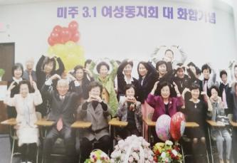 미주31여성 동지회2