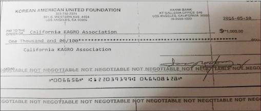 기부금-수표