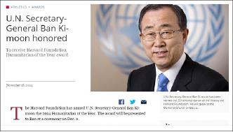 ▲ 하버드대 재단이사회는 지난 2014년 반기문 당시 유엔사무총장을 '올해의 인도주의자'로 선정했었다.