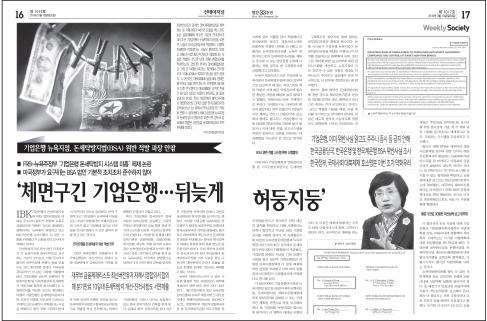 ▲ 본보는 지난해 3월 10일자, 1017호를 통해 이를 단독보도하고, 한국금융당국의 철저한 조사를 촉구했었다.