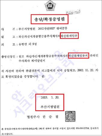 ▲ 부산지방법원이 2015년 5월 18일발부한 송달증명원 -원고가 파산관재인 문재인이 아니라 '문'으로만 적혀있다.