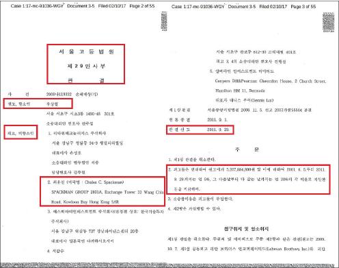 ▲ 최유신주가조작 민사소송 서울고등법원 패소판결문