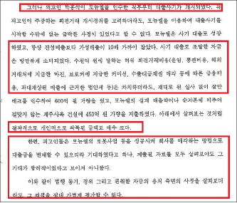 ▲ 1심판결문 - 박홍석 양형요인