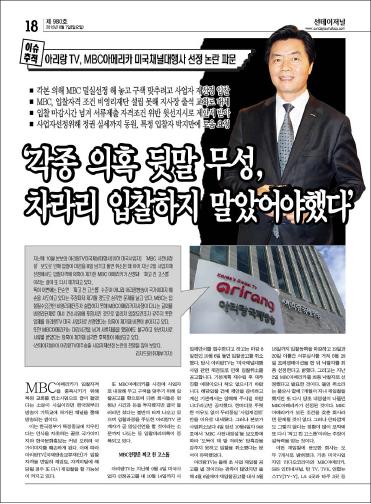 선데이저널-지난호