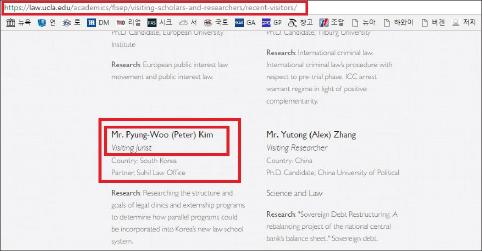▲ 스탠포드대 로스쿨 교환프로그램 웹사이트에 김평우 변호사는 비지팅 주리스트로 기재돼 있다.