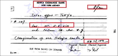 ▲ 1973년 5월 2일 외환은행 뉴욕지점  7만5천달러짜리 입금전표, 수취인이 SK KIM 김성곤으로 기재돼 있다.