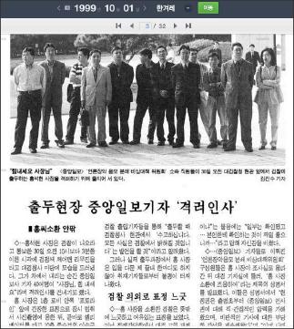 ▲ 1999년 9월 30일 홍석현사장이 검찰에 소환되자 중앙일보 기자 40여명이 '사장님 힘내세요'라고 외쳐 대한민국 언론사의 한 페이지를 장식했다.