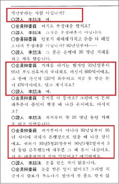 ▲ 1997년4월9일 국회 한보청문회-이철수제일은행장은 박만규에게 회수하지 못한 대출금이 476억원이라고 인정했다.