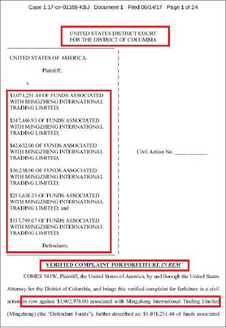 ▲ 미 법무부의 밍젱무역관련 자산 압류소송장